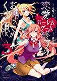 恋愛ハーレムゲーム終了のお知らせがくる頃に(3) (シリウスコミックス)