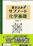 化学基礎 書き込みサブノート
