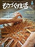 ものづくり生活 vol.2 (別冊 天然生活)