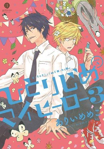 ひとりじめマイヒーロー3巻 限定版A ドラマCD付き (IDコミックス gateauコミックス)の詳細を見る