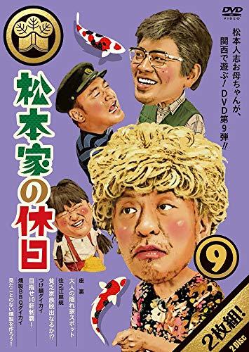 【早期購入特典あり】松本家の休日9(松本家の「コースター」さだ子ver.付) [DVD]