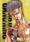 ギャングキング 第26巻
