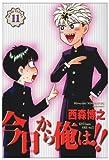 今日から俺は!! 11 (少年サンデーコミックスワイド版)