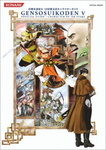 幻想水滸伝V 108星公式キャラクターガイド (KONAMI OFFICIAL BOOKS)の詳細を見る