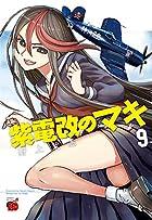 紫電改のマキ 第09巻