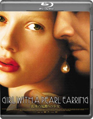 真珠の耳飾りの少女 [Blu-ray]の詳細を見る