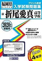 折尾愛真高等学校過去入学試験問題集2020年春受験用 (福岡県高等学校過去入試問題集)