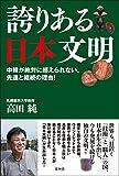 誇りある日本文明 中韓が絶対に超えられない、先進と継続の理由! (¥ 1,296)