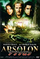 アブソロン [DVD]