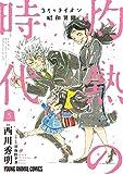 3月のライオン昭和異聞 灼熱の時代 5 (ヤングアニマルコミックス)