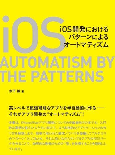 iOS開発におけるパターンによるオートマティズムの詳細を見る
