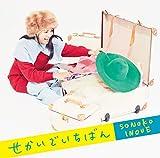せかいでいちばん(初回限定盤)(DVD付)