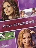 アラサー女子の恋愛事情 (字幕版)