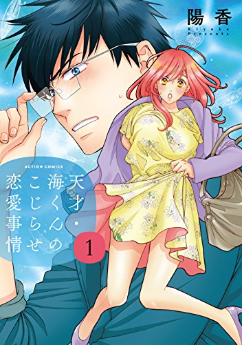天才・海くんのこじらせ恋愛事情(1) (アクションコミックス)