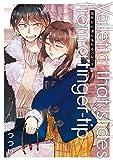 指先から滑り落ちるバレッタ (百合姫コミックス)