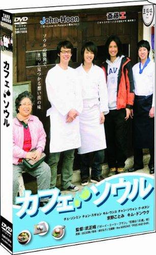 カフェ・ソウル [DVD]