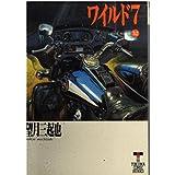 ワイルド7 (32) (徳間コミック文庫)