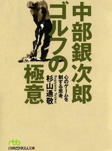 中部銀次郎 ゴルフの極意 心のゲームを制する思考 (日経ビジネス人文庫)