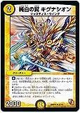 デュエルマスターズ/DMR-12/21/UC/純白の翼 キグナシオン/光/クリーチャー