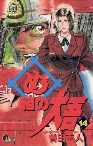 め組の大吾(14) (少年サンデーコミックス)