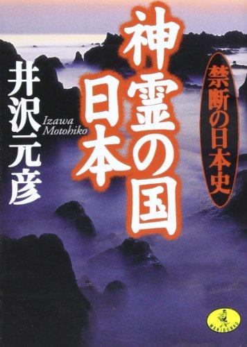 神霊の国日本―禁断の日本史 (ワニ文庫)の詳細を見る