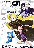 クロスライン 1巻 (ヤングキングコミックス)