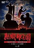 熱闘甲子園 最強伝説Vol.5 -史上最強メンバーの全国制覇-[PCBE-53809][DVD]