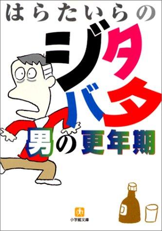 はらたいらのジタバタ男の更年期 (小学館文庫)の詳細を見る