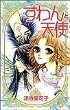 すわんと天使 / 津寺 里可子 のシリーズ情報を見る