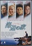 海辺の家 [DVD] 画像