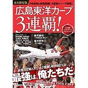 広島東洋カープ3連覇!