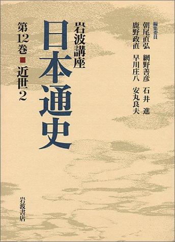 岩波講座 日本通史〈第12巻〉近世2の詳細を見る