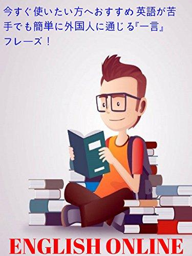 今すぐ使いたい方へおすすめ 英語が苦手でも簡単に外国人に通じる『一言』フレーズ!