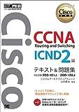シスコ技術者認定教科書 CCNA Routing and Switching ICND2編 テキスト&問題集 [対応試験] 200-101J/200-120J