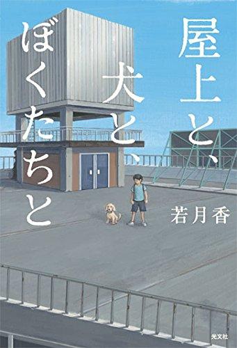 屋上と、犬と、ぼくたちとの詳細を見る