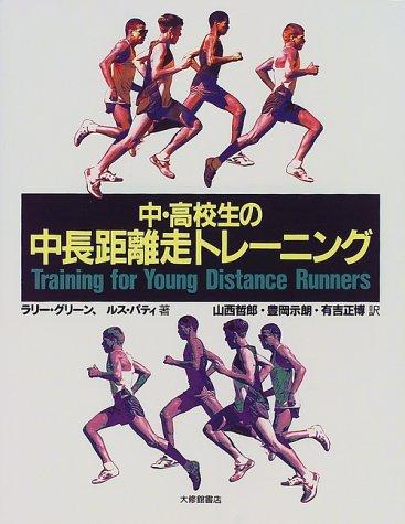 中・高校生の中長距離走トレーニング