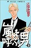 嵐を呼ぶ男 第3巻 (あすかコミックス)