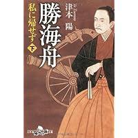 勝海舟―私に帰せず〈下〉 (幻冬舎文庫)