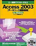 一週間でマスターするAccess 2003 データベース構築基礎