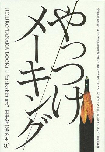 やっつけメーキング (田中偉一郎の本 1)