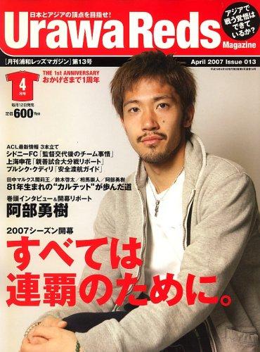 Urawa Reds Magazine (浦和レッズマガジン) 2007年 04月号 [雑誌]