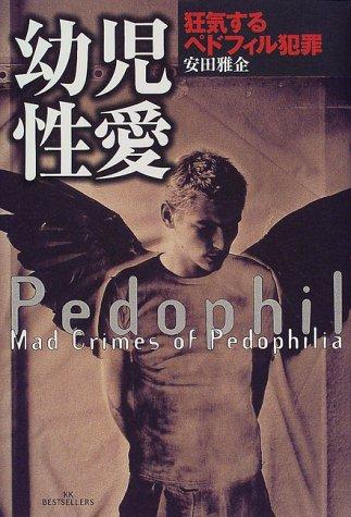 幼児性愛—狂気するペドフィル犯罪