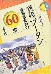 現代ブータンを知るための60章【第2版】 (エリア・スタディーズ47)