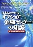 日本人のためのオフショア金融センターの知識―新・国際資産運用の衝撃