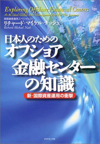日本人のためのオフショア金融センターの知識―新・国際資産運用の衝撃の詳細を見る