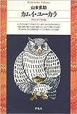カムイ・ユーカラ (平凡社ライブラリー) 画像