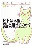 ヒトは本当に猫と話せるのか? 画像