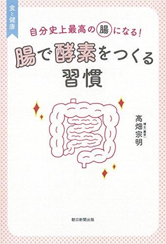 腸で酵素をつくる習慣 自分史上最高の腸になる! (高畑宗明)...