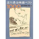 淀川長治映画ベスト1000