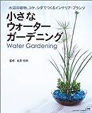小さなウォーターガーデニング―水辺の植物、コケ、シダでつくるインテリア・プランツ (LADY BIRD小学館実用シリーズ) 画像